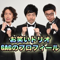 GAG(ジーエージー)芸人プロフィール!少年楽団から改名し再出発!