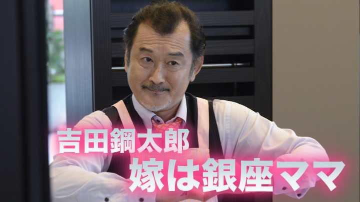 吉田鋼太郎の嫁は銀座ママで子供は?画像や元嫁との離婚歴まとめ!