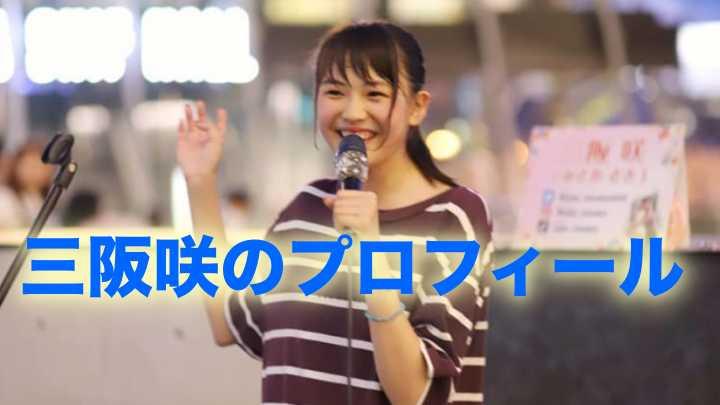 三阪咲(みさかさき)プロフィール!高校や中学校は?経歴が凄い!