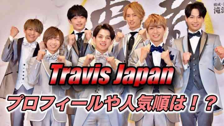 【Travis Japan】プロフィールやメンバーカラー!人気順や身長も紹介!