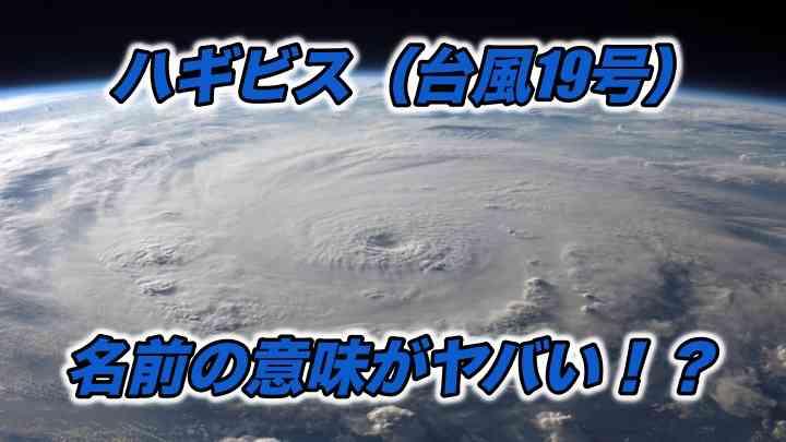 ハギビス(台風19号)名前の意味とは!フィリピン語は恐怖の台風!