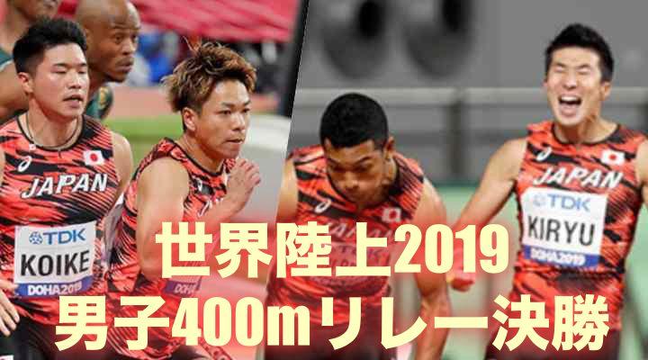 世界陸上2019男子リレー決勝時間とメンバー情報!日程・放送時間