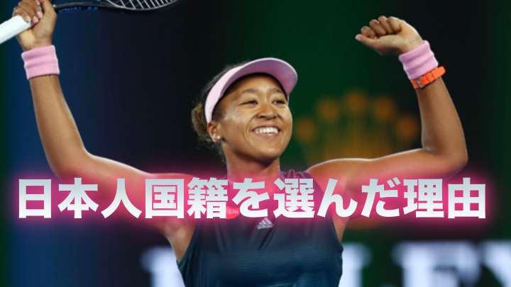 大坂なおみが日本人国籍の理由はなぜ?東京オリンピックでメダルに期待!