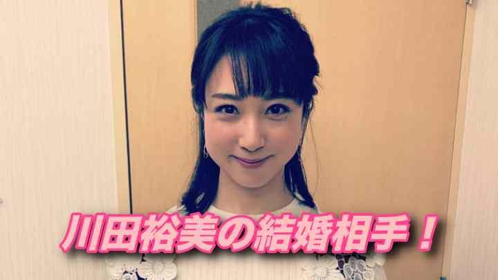 川田裕美の結婚相手はどんな人?旦那との出会いは登山!名前や画像は?