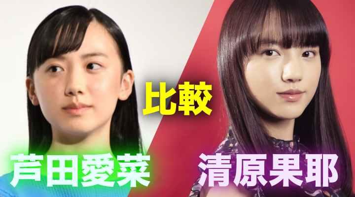 清原果耶vs芦田愛菜!似てる2人の演技力や子供の頃の画像を比較!