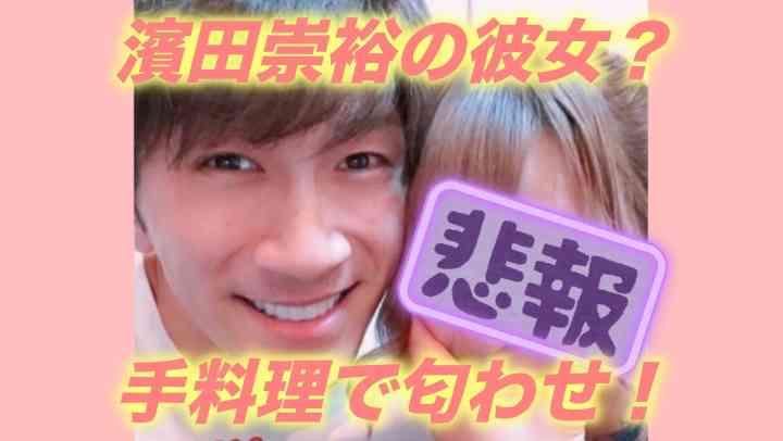 濵田崇裕の匂わせ彼女の名前はちひろ!?流出した手料理画像を比較!