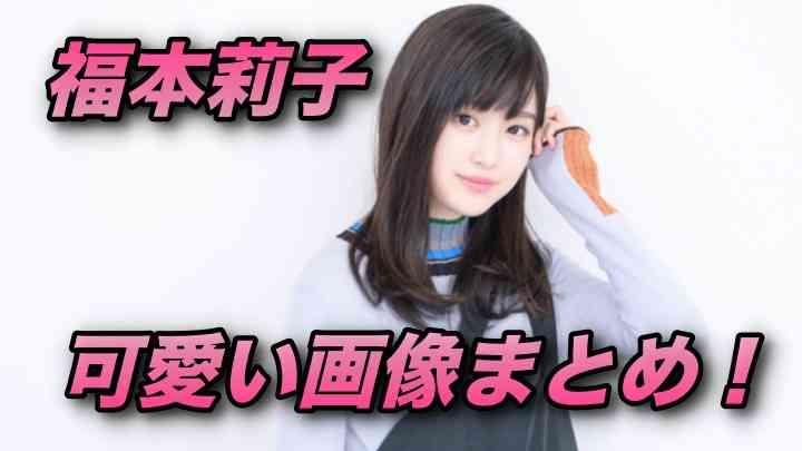 福本莉子の可愛いインスタや写真集の画像!すっぴんや制服姿も調査!
