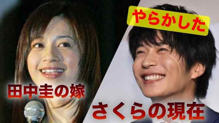 田中圭の嫁さくらの現在は女優を引退!結婚後のやらかしに妻激怒!