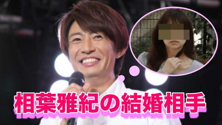 相葉雅紀の結婚相手は元タレントの一般女性!結婚発表と報道まとめ!