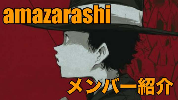 amazarashiのメンバープロフィール!青森県発のバンドが熱い!