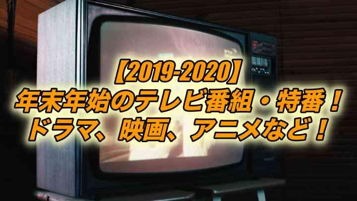 年末年始テレビ番組・特番【2019-2020】ドラマや映画・アニメまとめ!