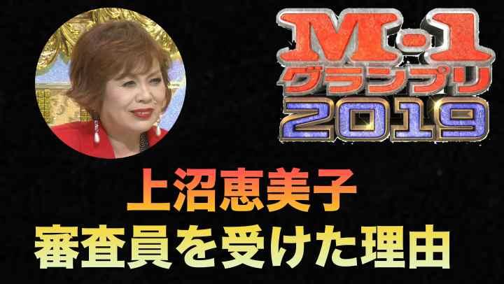 M1グランプリ2019で上沼恵美子が審査員を受けた理由と暴言騒動!