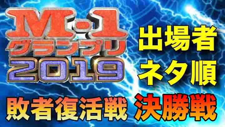 M1グランプリ2019敗者復活・決勝戦の出場者とネタの順番を紹介!
