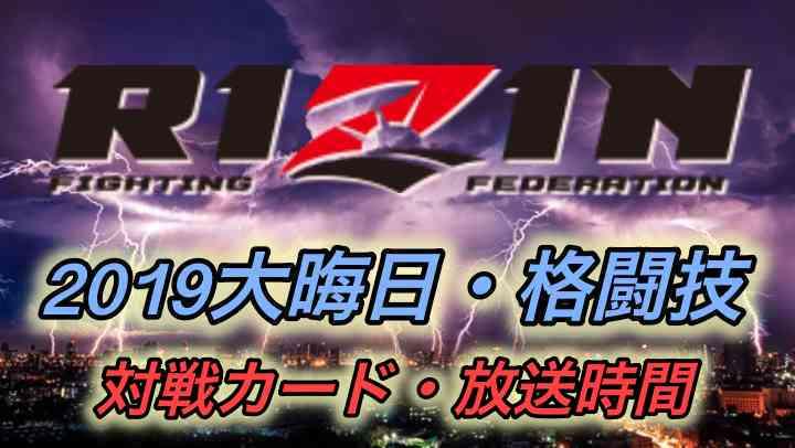 ライジン【大晦日・格闘技2019】 対戦カードや放送時間・順番を確認!