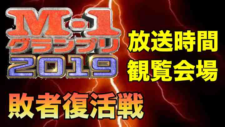 M1グランプリ2019敗者復活戦の放送時間・順位発表や観覧会場!