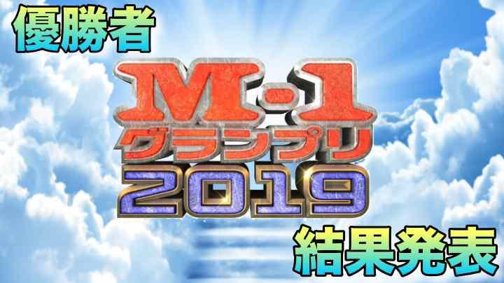 M1グランプリ2019決勝・敗者復活戦の投票結果速報!優勝者は誰だ!