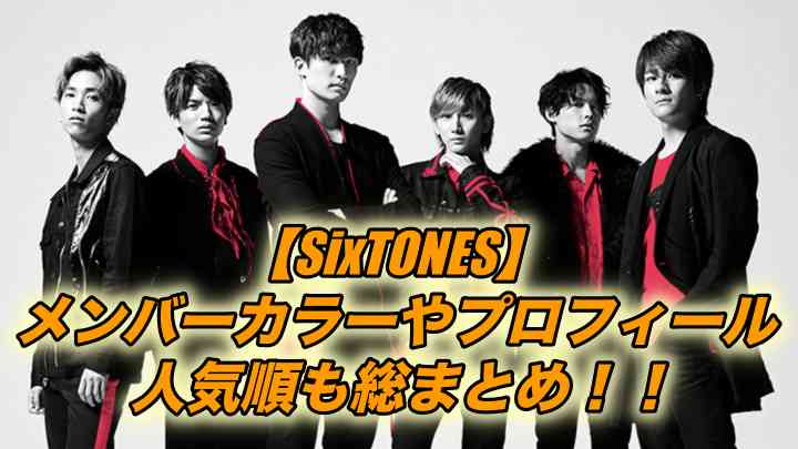 SixTONESメンバーカラーと人気順!身長や年齢プロフィール!