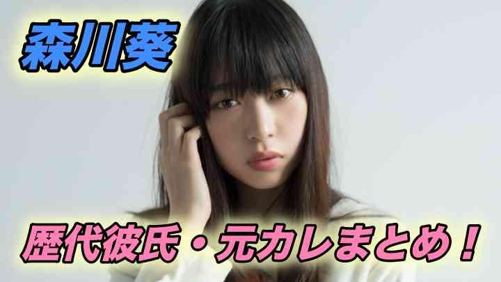 森川葵の歴代彼氏・元カレはイケメン揃い!2019年現在は仲野太賀!