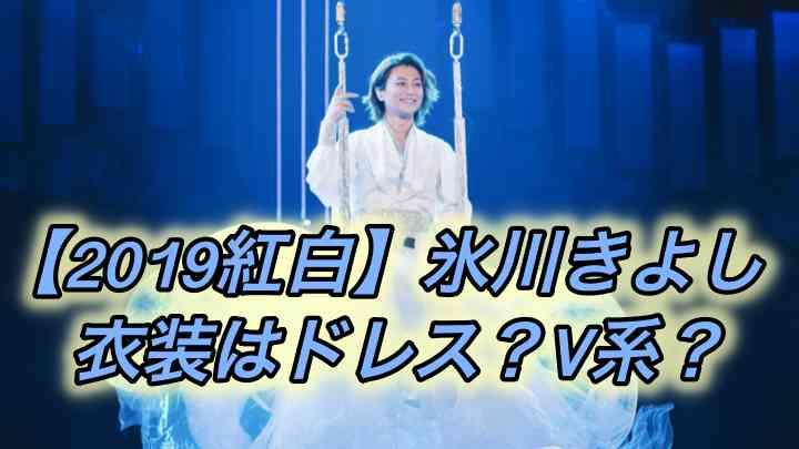 【氷川きよし】紅白歌合戦の衣装2019年まで歴代画像まとめ!
