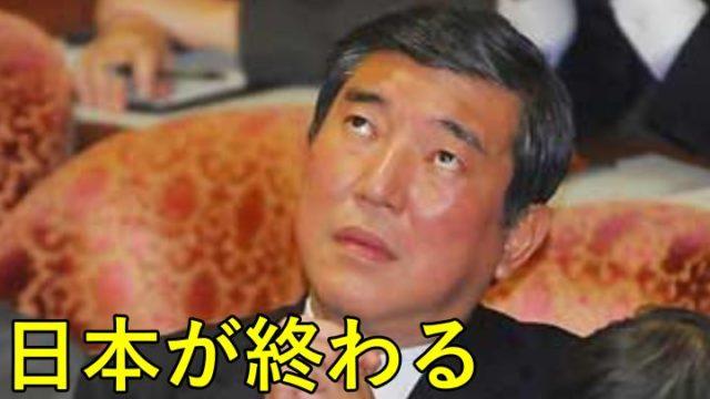 石破茂は中国寄りで韓国の味方?総理大臣になったら日本は終わる!