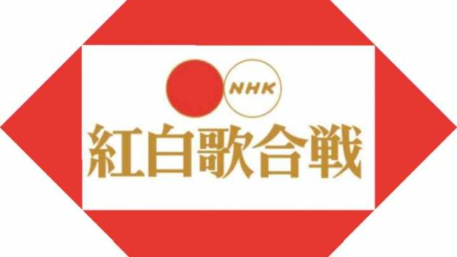 NHK紅白歌合戦2020 出演者予想と内定者速報!発表はいつ?