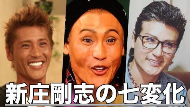 新庄剛志の顔の変化を整形前と現在で比較!若い頃がイケメンすぎた!