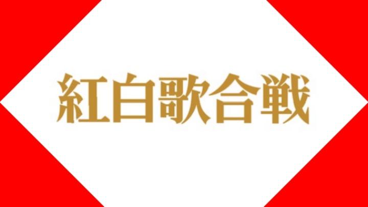 紅白歌合戦 2021の出演者を予想!タイムテーブル(曲順・曲名)!