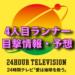 24時間ランナー4人目は水卜麻美アナ!目撃情報・ツイッター情報!