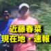 近藤春菜の現在地どこ?24時間マラソン目撃情報・ツイッター駅伝速報!