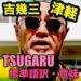 TSUGARU(津軽)吉幾三の歌詞の意味・標準語訳!津軽弁ラップ!