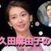 和久田麻由子アナが結婚した夫は猪俣英希(箱根駅伝)!別居の理由は?