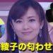 伊藤綾子の二宮和也との交際匂わせを全部まとめ!画像付きで解説!